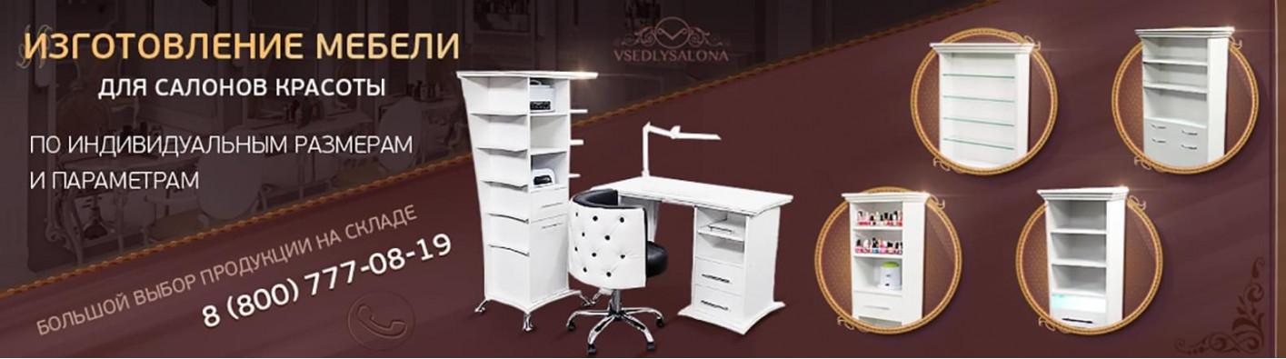 Изготовление мебели для салонов красоты